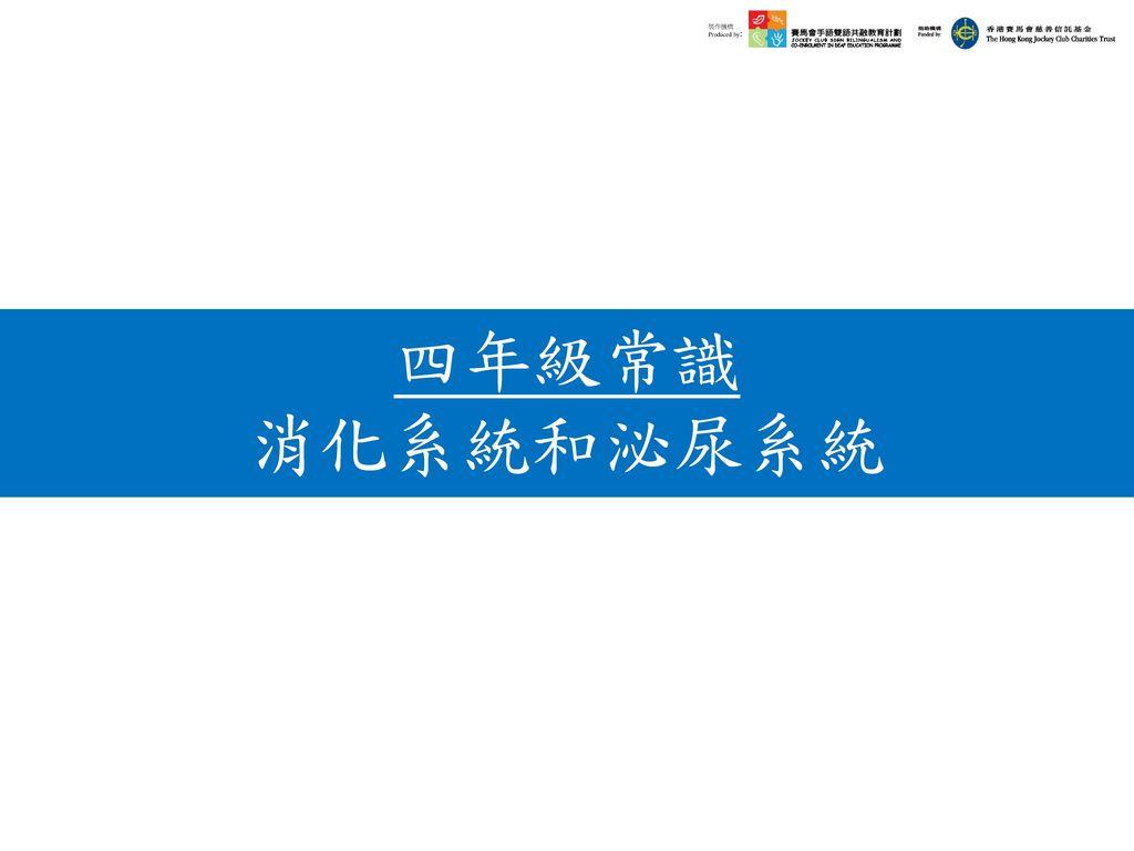 製作機構 Produced by: 四年級常識 消化系統和泌尿系統