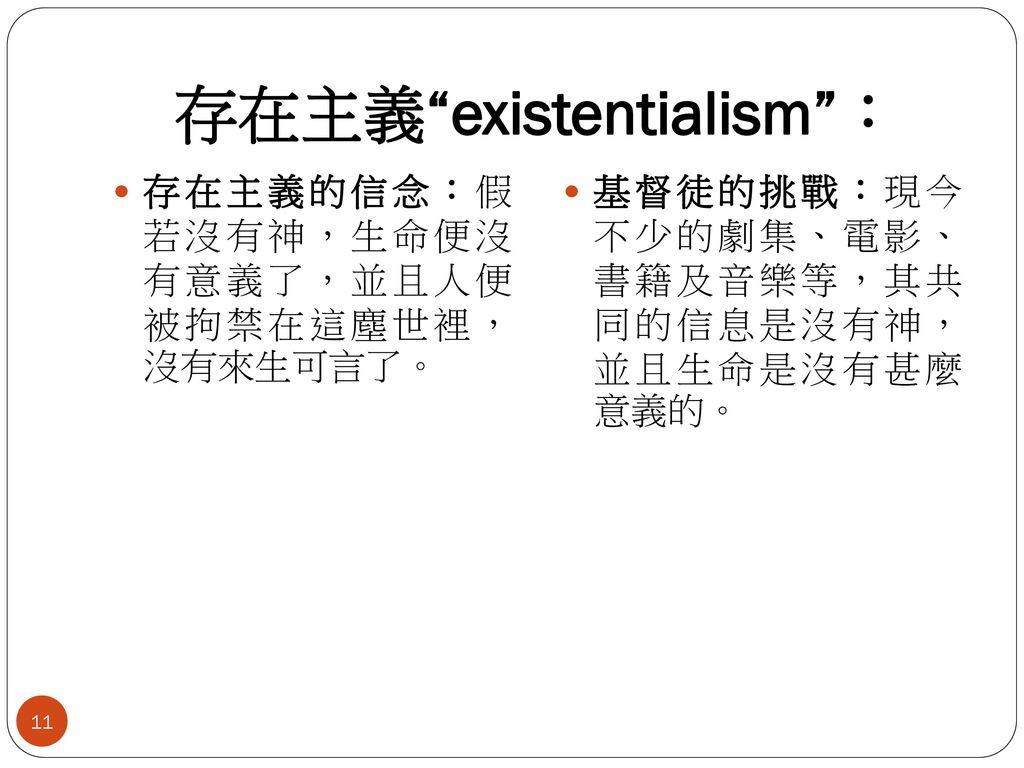 存在主義 existentialism :