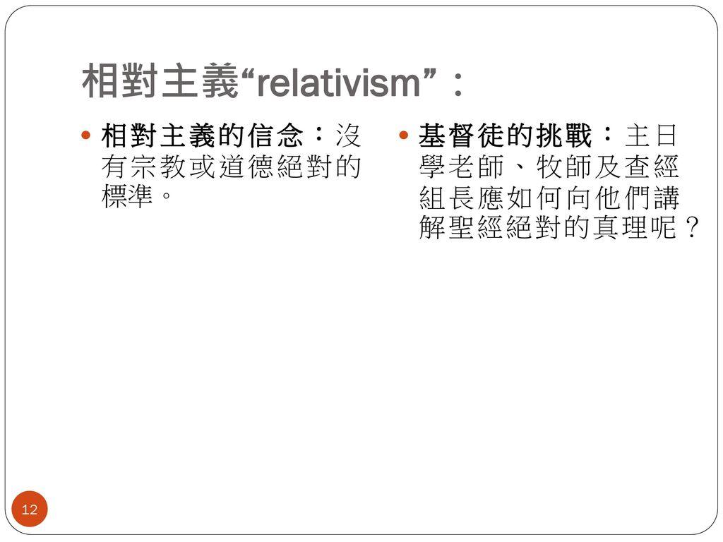 相對主義 relativism : 相對主義的信念:沒 有宗教或道德絕對的 標準。