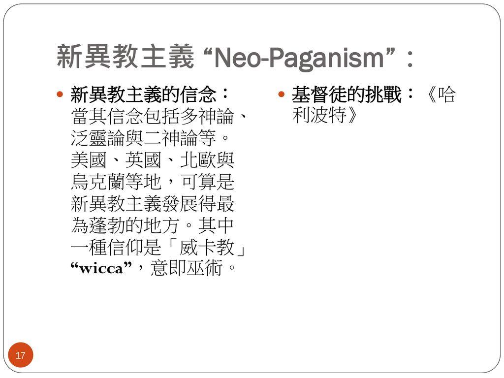 新異教主義 Neo-Paganism :