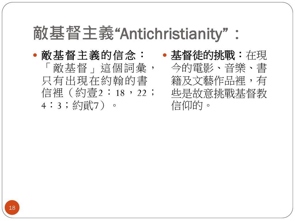 敵基督主義 Antichristianity :