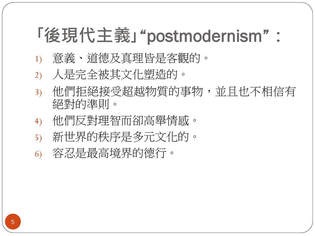 「後現代主義」 postmodernism :