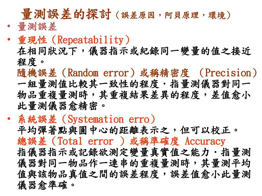量測誤差的探討(誤差原因,阿貝原理,環境)