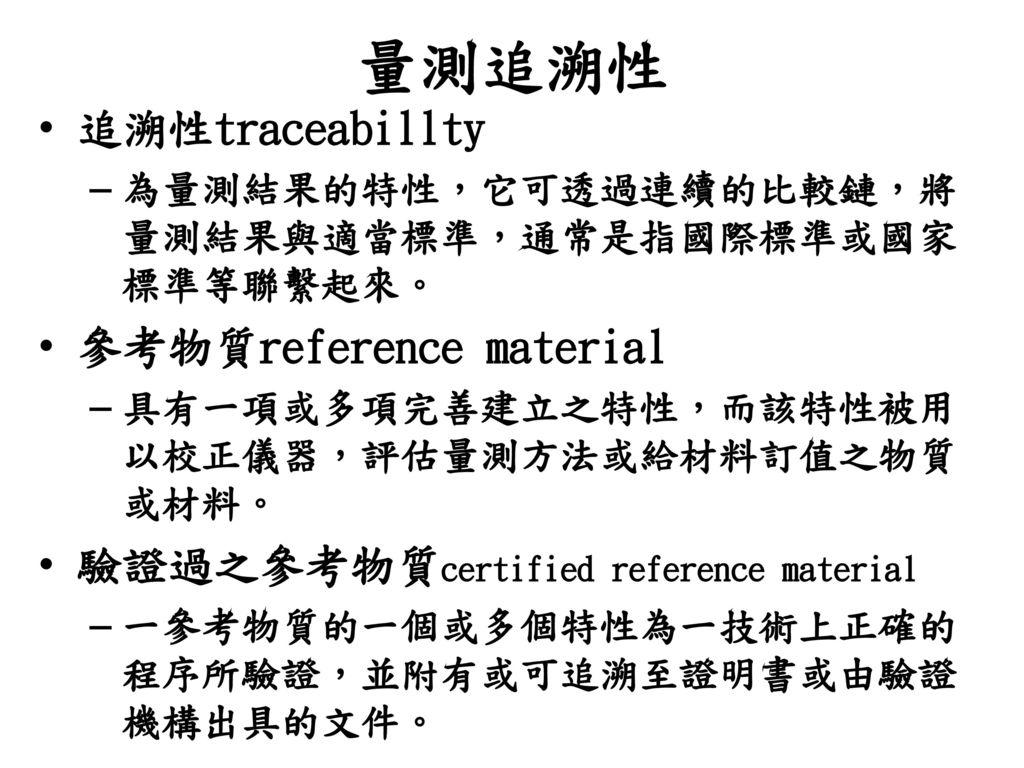 量測追溯性 追溯性traceabillty 參考物質reference material