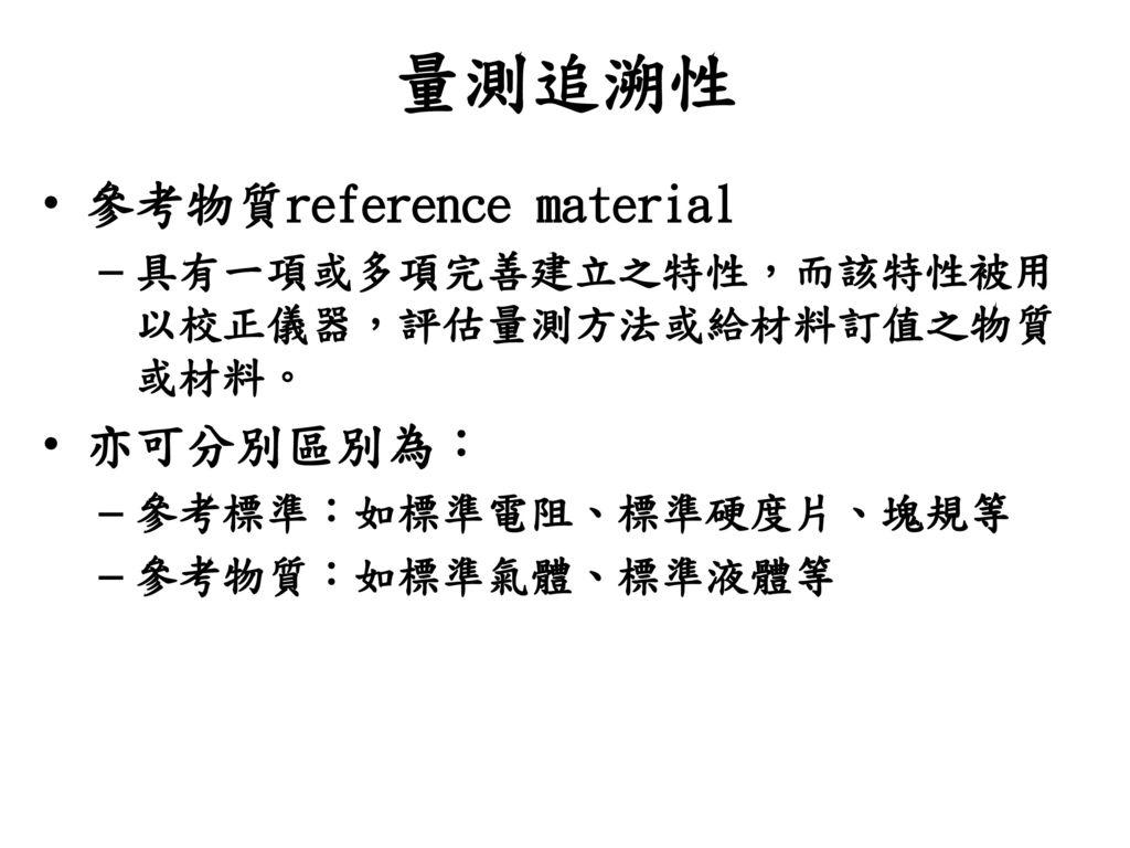 量測追溯性 參考物質reference material 亦可分別區別為: