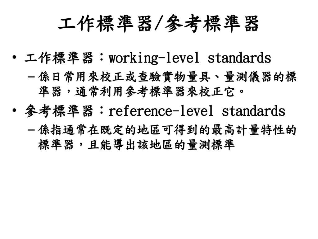工作標準器/參考標準器 工作標準器:working-level standards