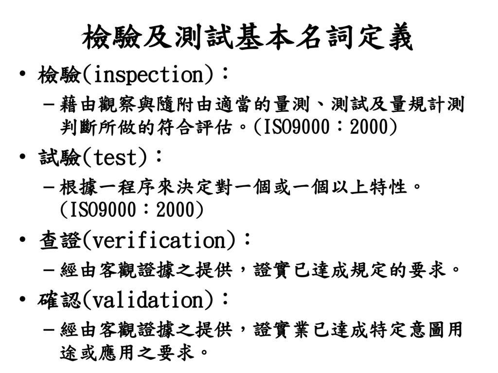 檢驗及測試基本名詞定義 檢驗(inspection): 試驗(test): 查證(verification):