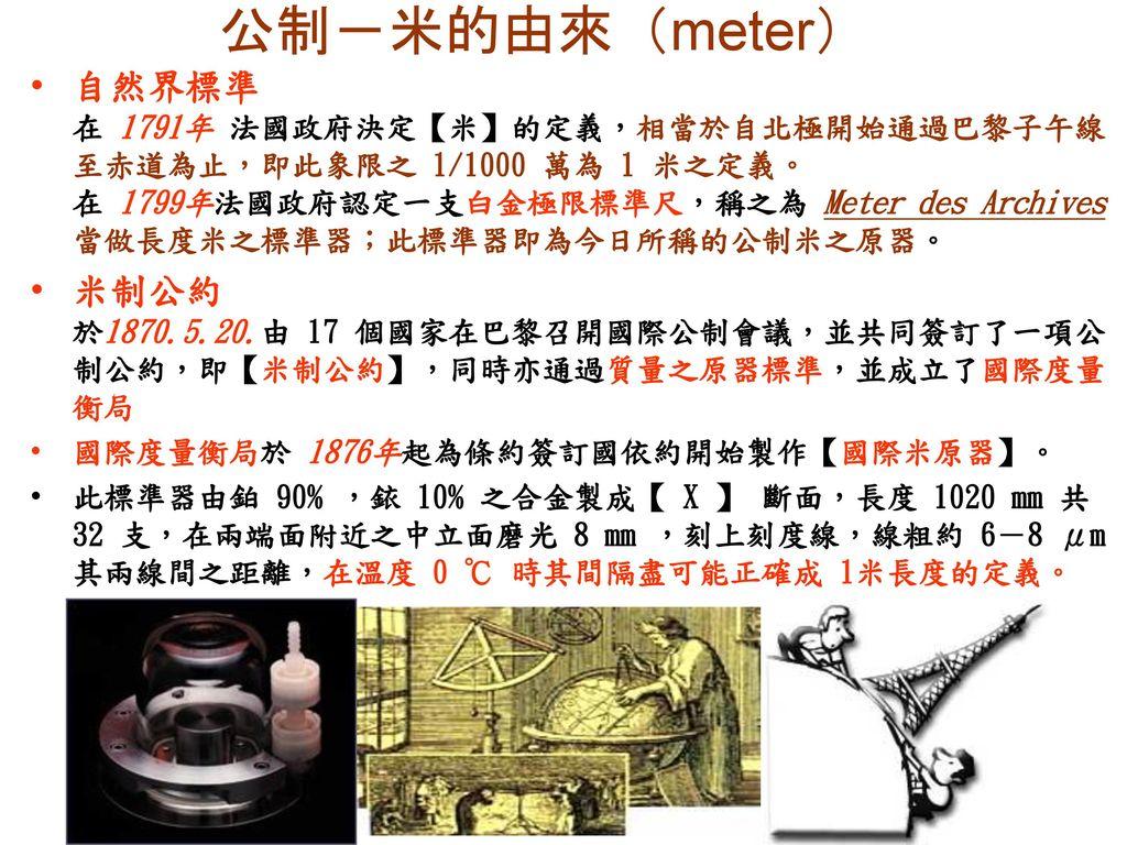 公制-米的由來(meter)