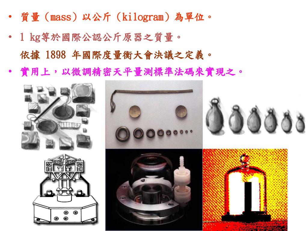 質量(mass)以公斤(kilogram)為單位。