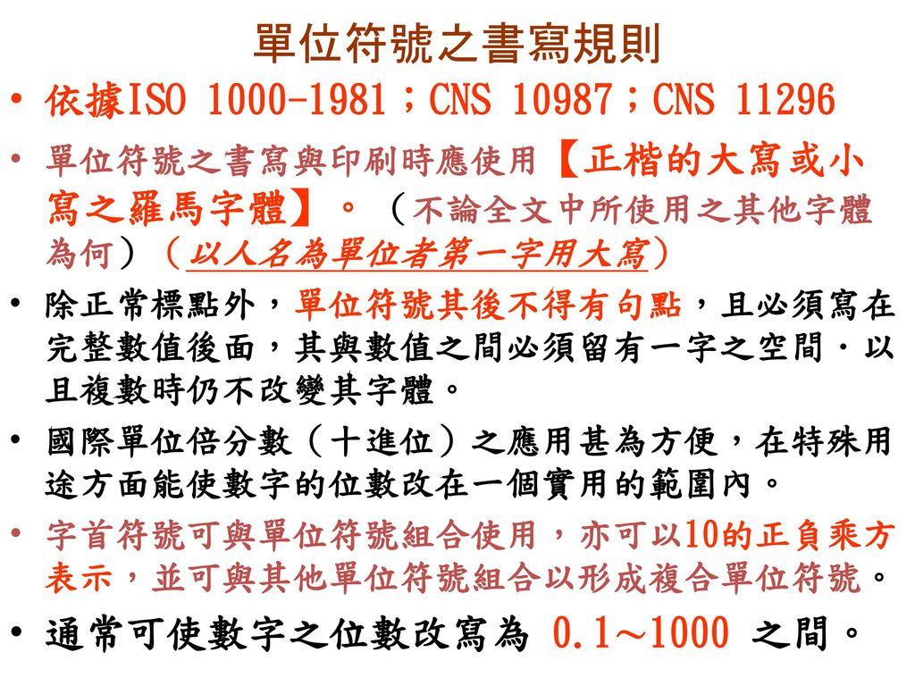 單位符號之書寫規則 依據ISO 1000-1981;CNS 10987;CNS 11296
