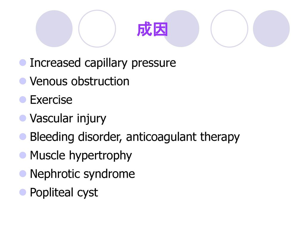 成因 Increased capillary pressure Venous obstruction Exercise