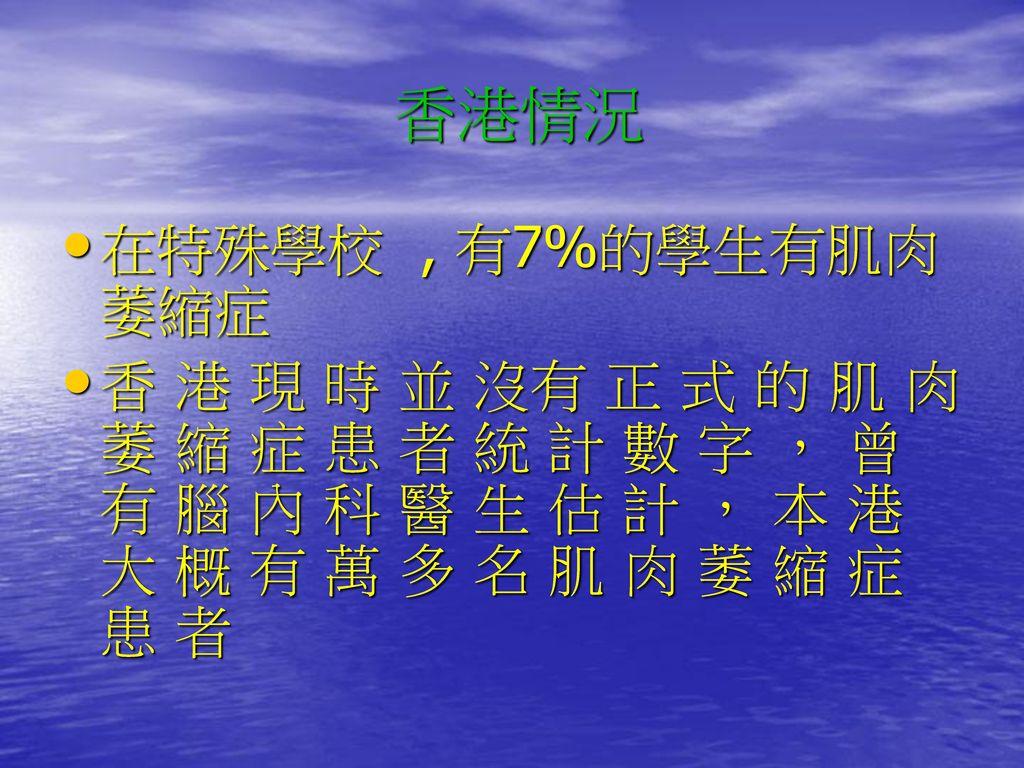 香港情況 在特殊學校 , 有7%的學生有肌肉萎縮症