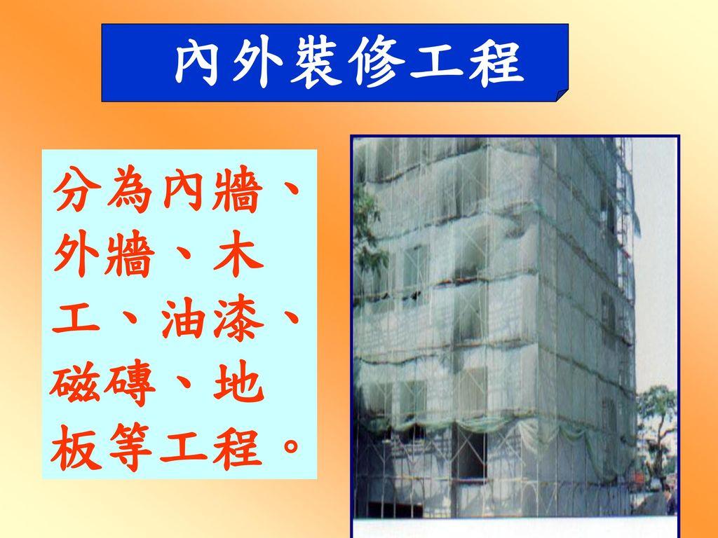 內外裝修工程 分為內牆、外牆、木工、油漆、磁磚、地板等工程。