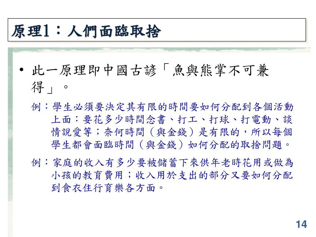 原理1:人們面臨取捨 此一原理即中國古諺「魚與熊掌不可兼 得」。