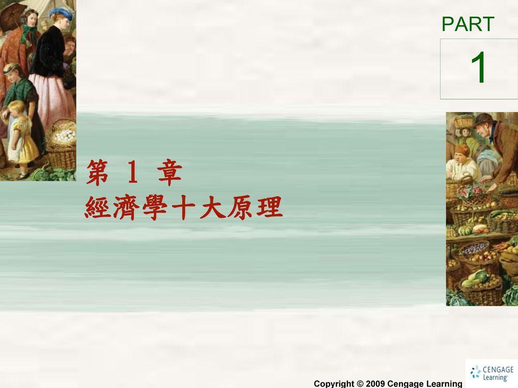 1 第 1 章 經濟學十大原理 Copyright © 2009 Cengage Learning