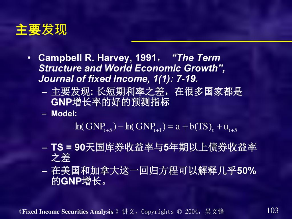 主要发现 Campbell R. Harvey, 1991, The Term Structure and World Economic Growth , Journal of fixed Income, 1(1):