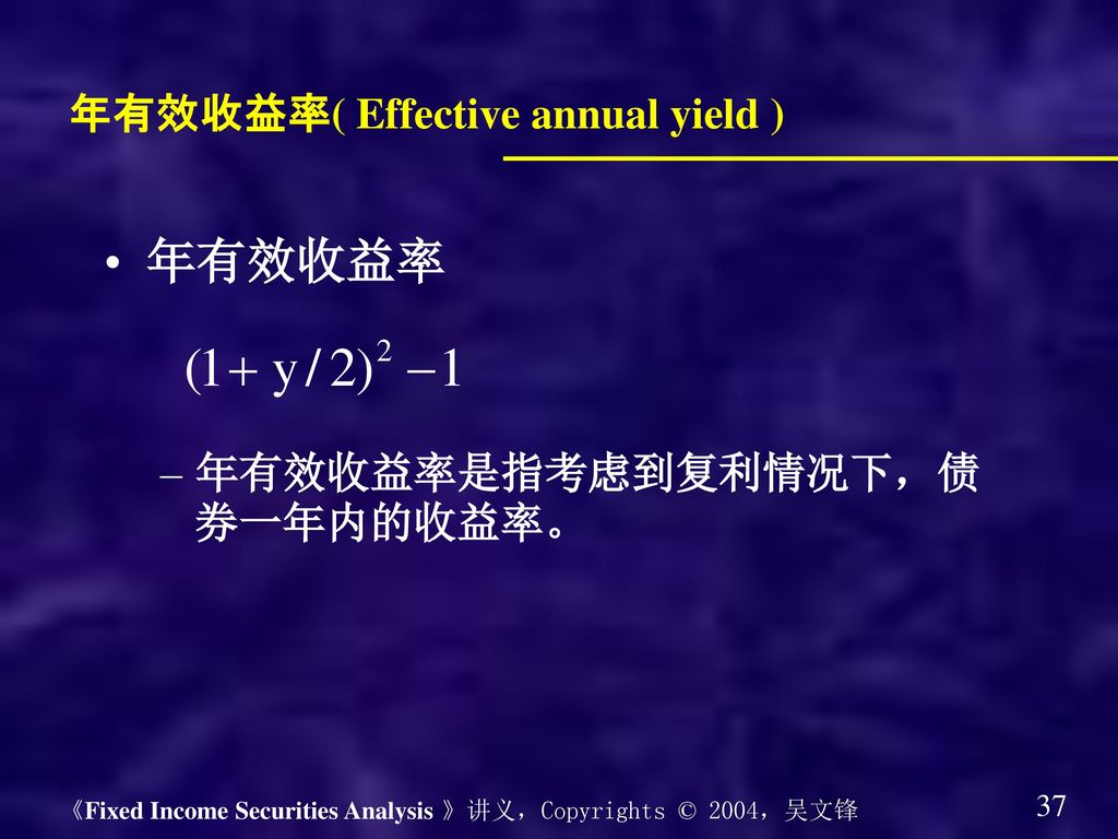 年有效收益率( Effective annual yield )