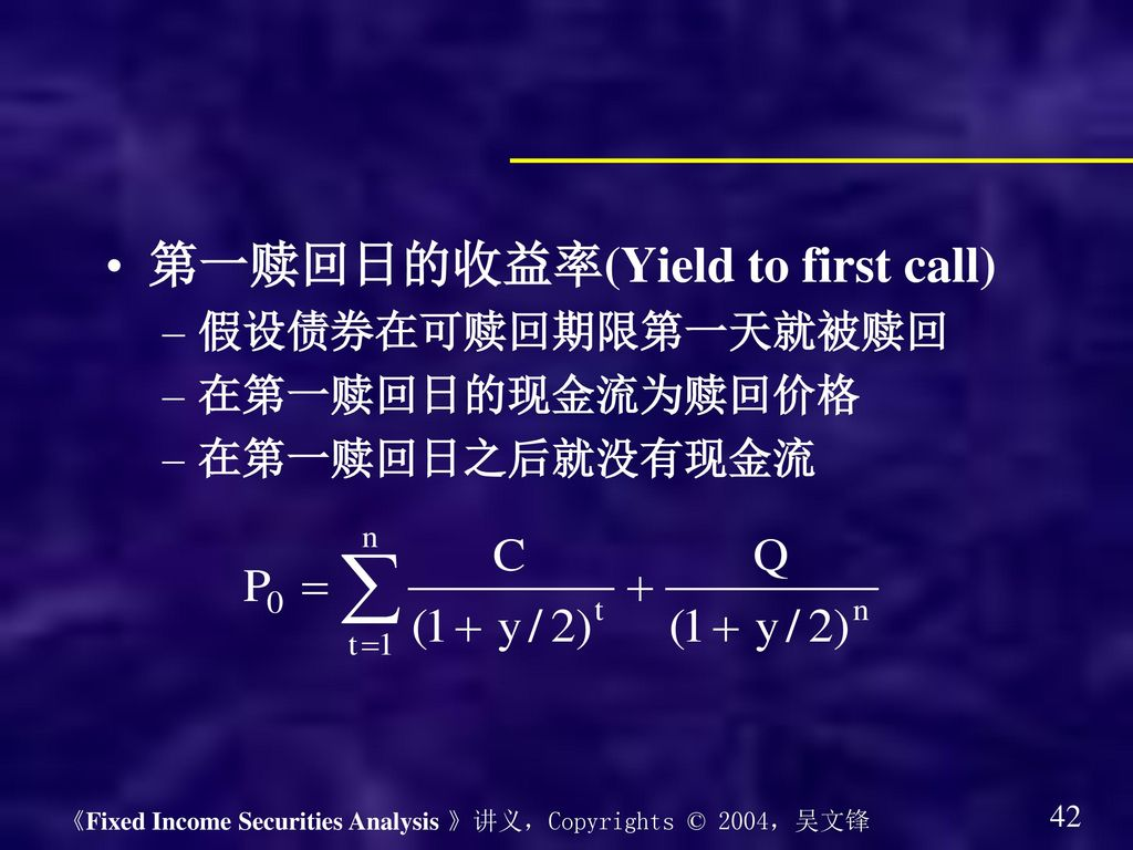 第一赎回日的收益率(Yield to first call)