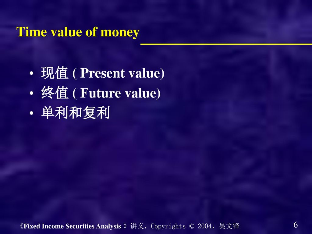 Time value of money 现值 ( Present value) 终值 ( Future value) 单利和复利