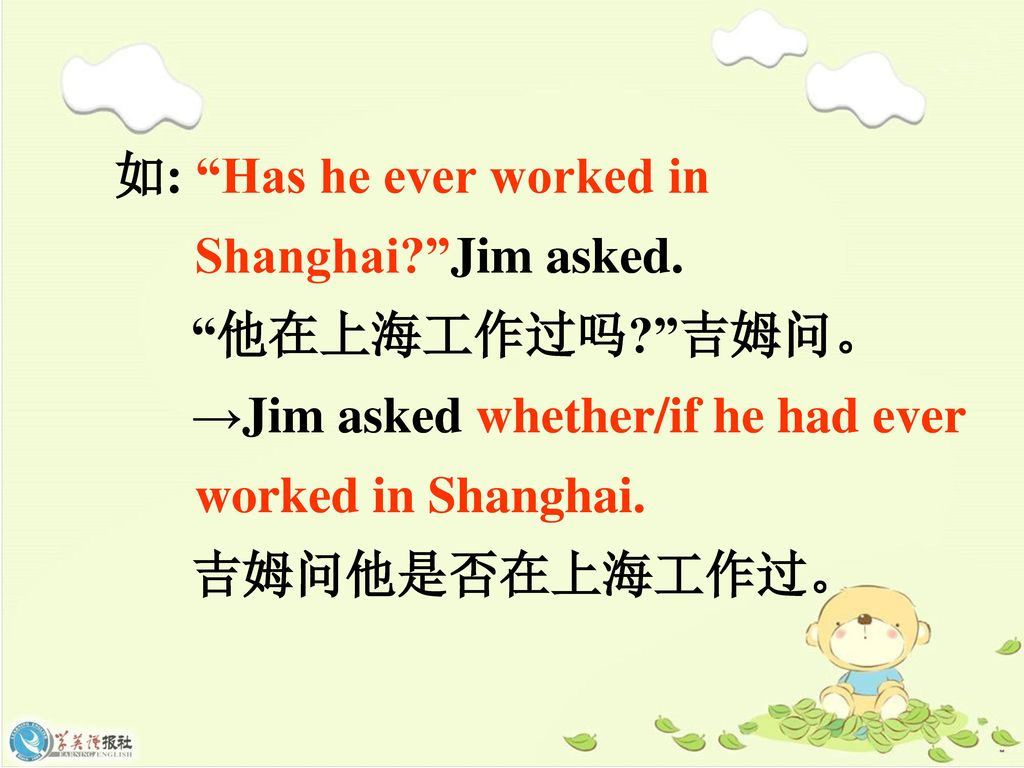 如: Has he ever worked in Shanghai Jim asked.