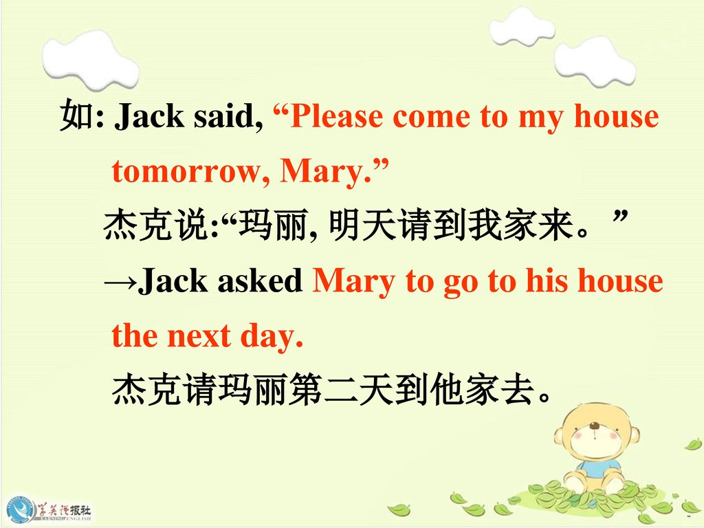 如: Jack said, Please come to my house tomorrow, Mary.