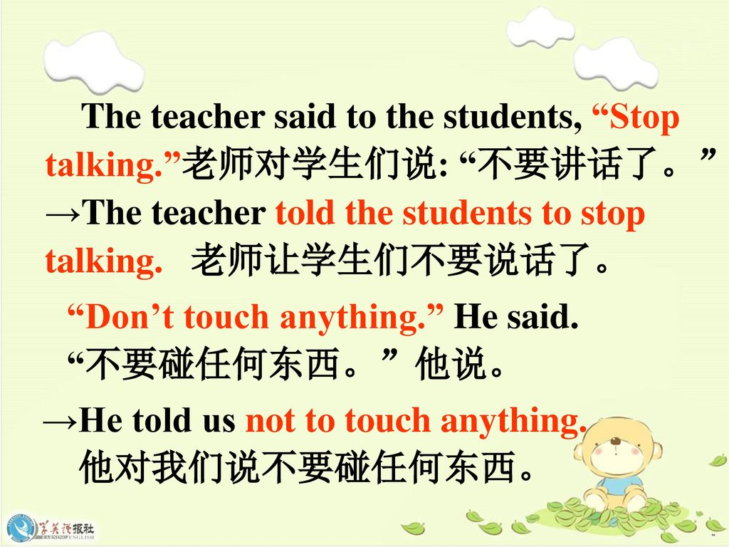 The teacher said to the students, Stop talking. 老师对学生们说: 不要讲话了。