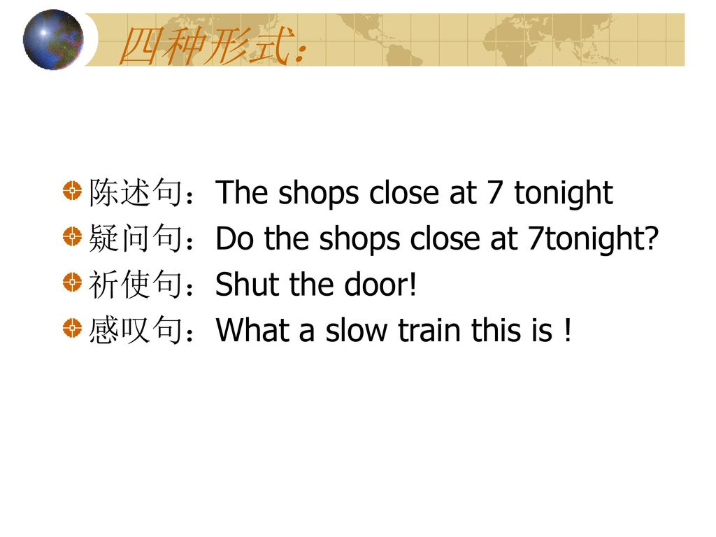 四种形式: 陈述句:The shops close at 7 tonight