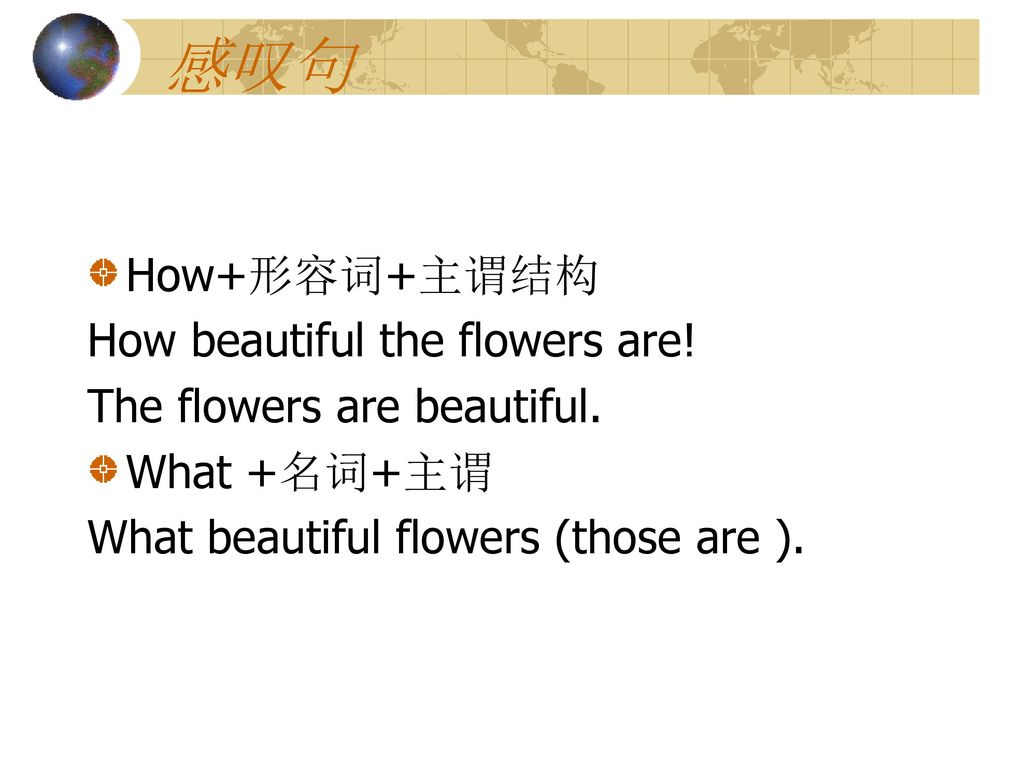 感叹句 How+形容词+主谓结构 How beautiful the flowers are!