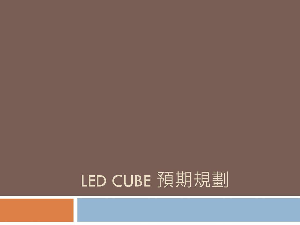 LED CUBE 預期規劃