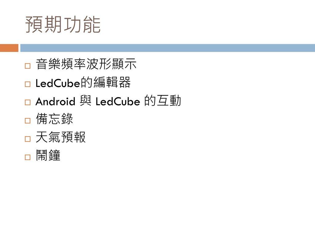 預期功能 音樂頻率波形顯示 LedCube的編輯器 Android 與 LedCube 的互動 備忘錄 天氣預報 鬧鐘