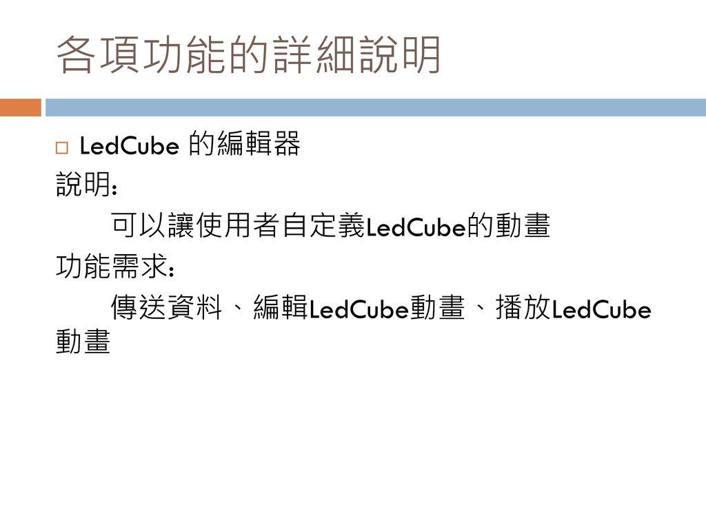 各項功能的詳細說明 LedCube 的編輯器 說明: 可以讓使用者自定義LedCube的動畫 功能需求: