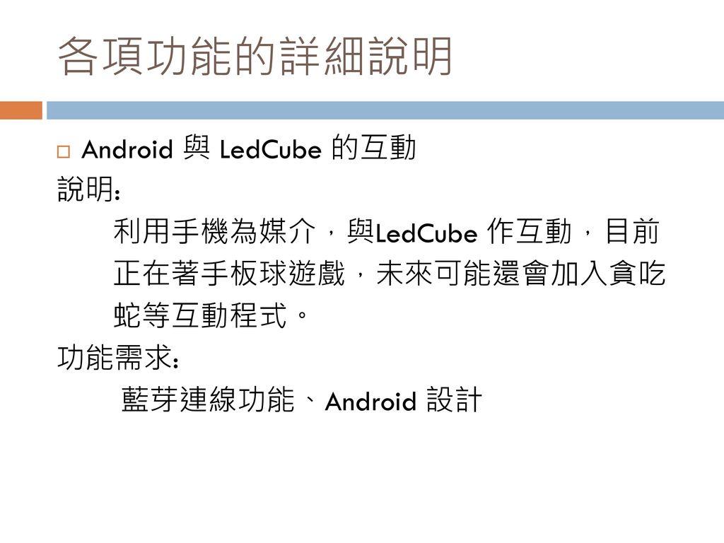 各項功能的詳細說明 Android 與 LedCube 的互動 說明: 利用手機為媒介,與LedCube 作互動,目前
