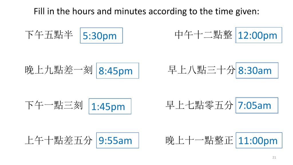 Fill in the hours and minutes according to the time given: