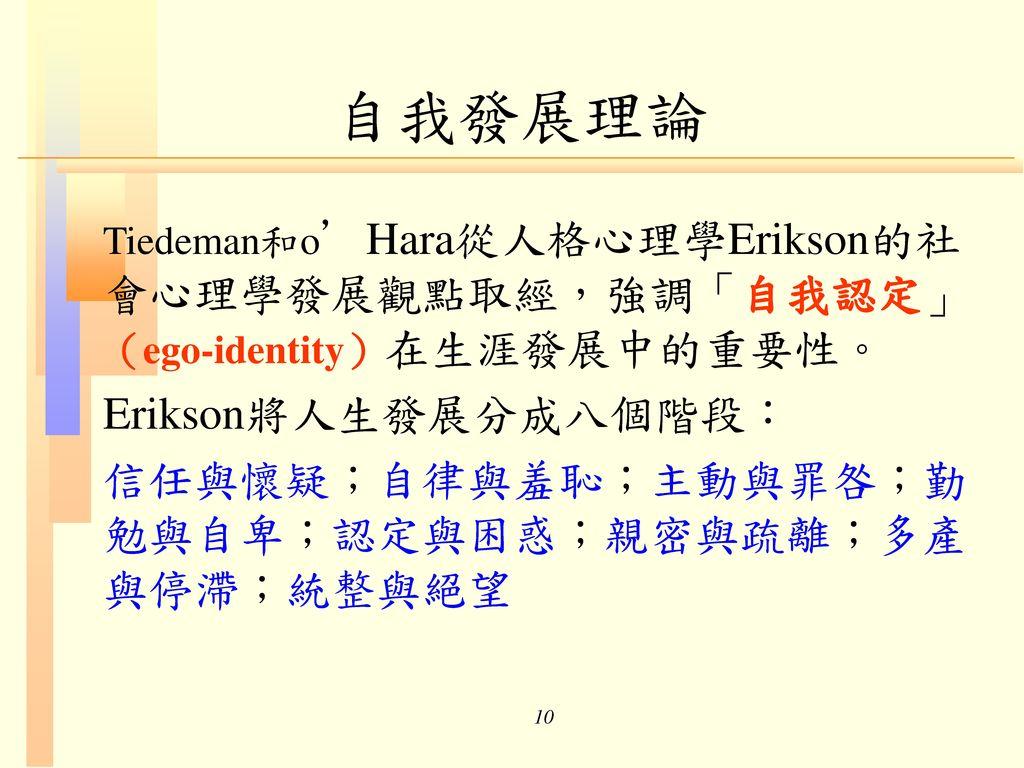 自我發展理論 Erikson將人生發展分成八個階段:
