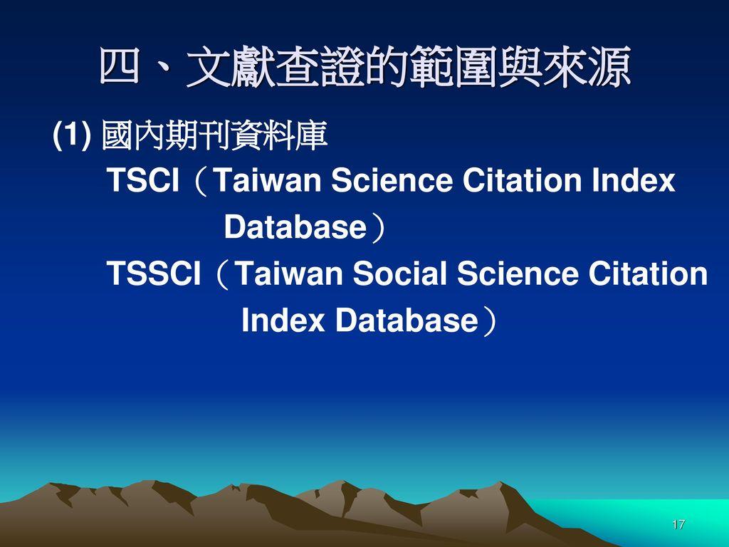 四、文獻查證的範圍與來源 (1) 國內期刊資料庫 TSCI(Taiwan Science Citation Index Database)