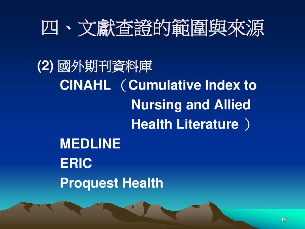 四、文獻查證的範圍與來源 (2) 國外期刊資料庫 CINAHL (Cumulative Index to