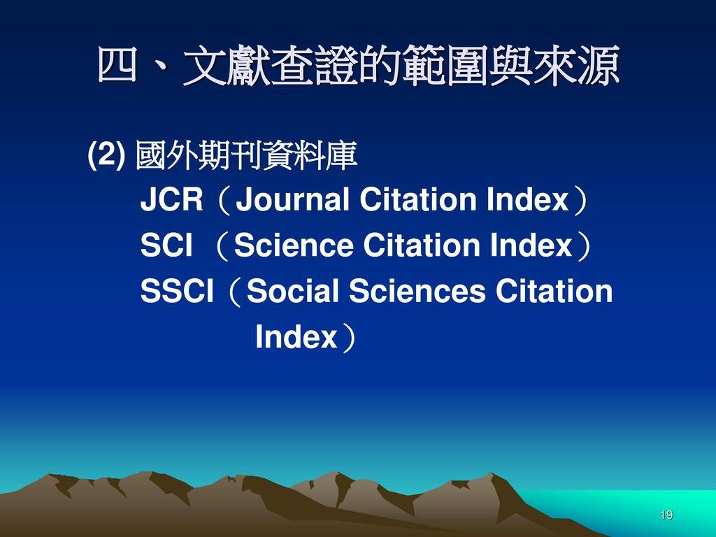 四、文獻查證的範圍與來源 (2) 國外期刊資料庫 JCR(Journal Citation Index)