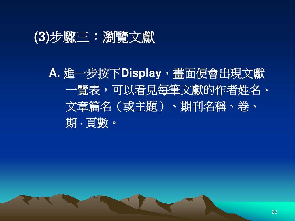 (3)步驟三:瀏覽文獻 A. 進一步按下Display,畫面便會出現文獻 一覽表,可以看見每筆文獻的作者姓名、