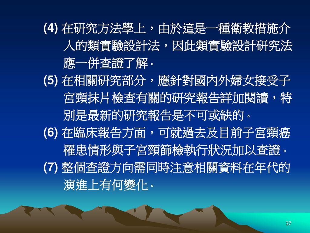 (4) 在研究方法學上,由於這是一種衛教措施介