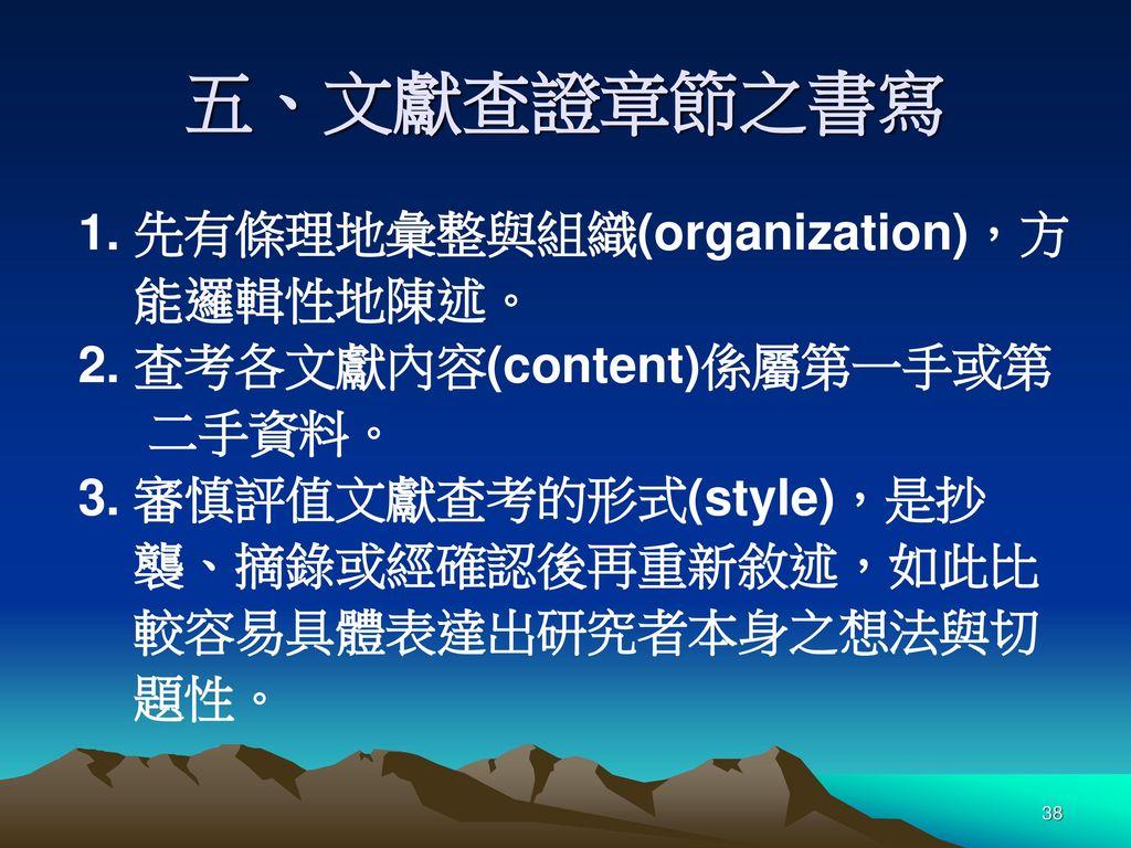 五、文獻查證章節之書寫 1. 先有條理地彙整與組織(organization),方 能邏輯性地陳述。