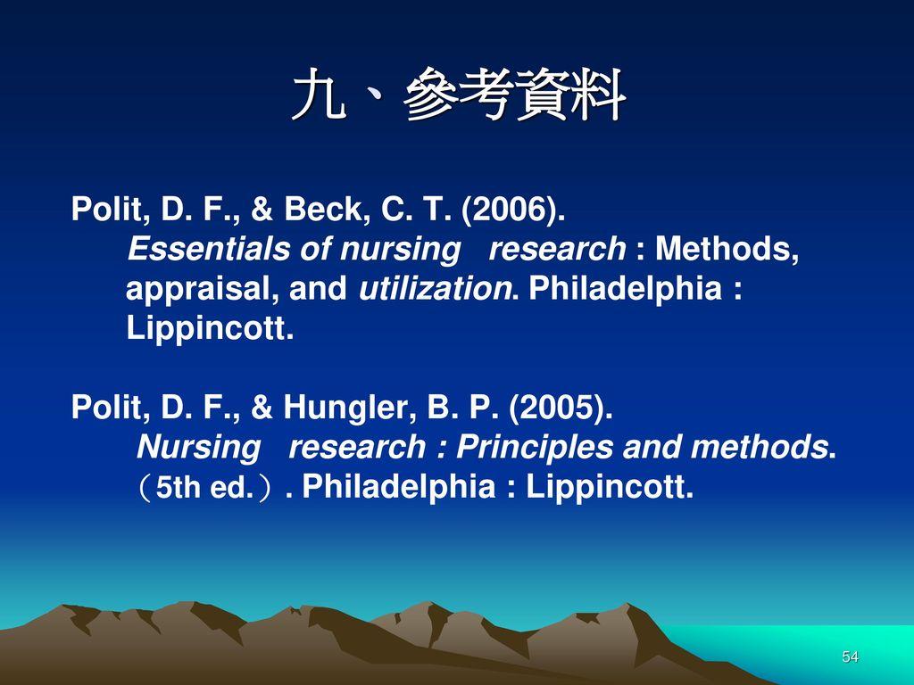 九、參考資料 Polit, D. F., & Beck, C. T. (2006).