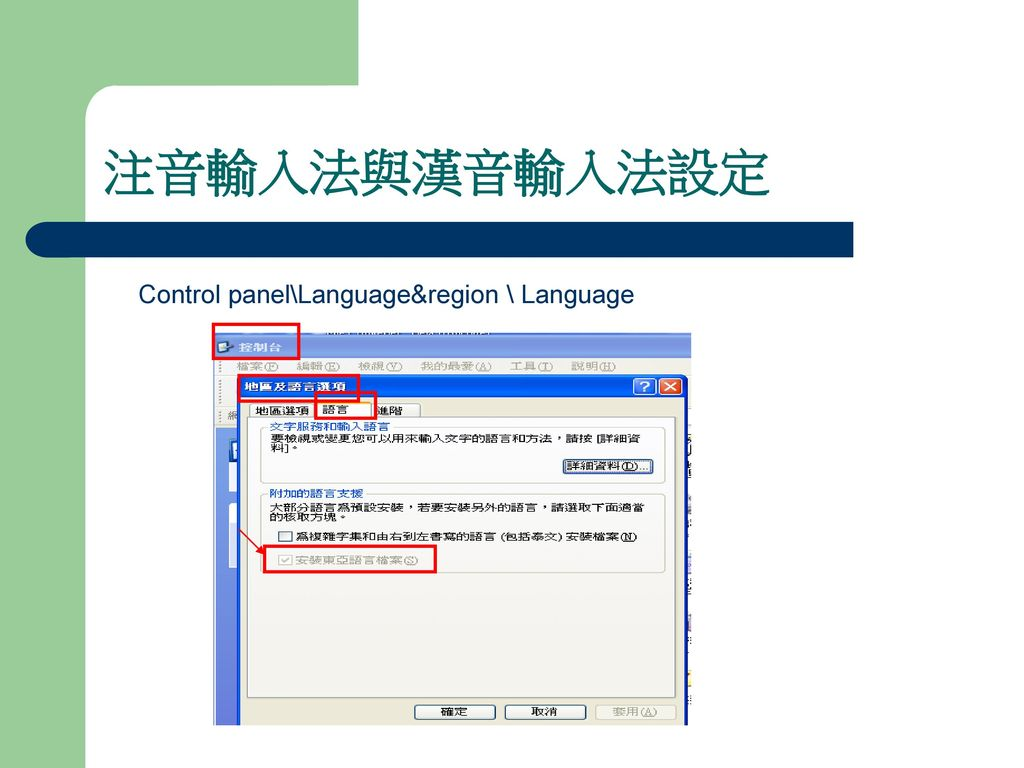 注音輸入法與漢音輸入法設定 Control panel\Language&region \ Language