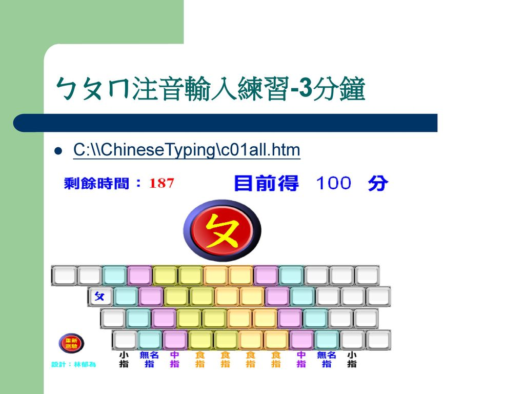 ㄅㄆㄇ注音輸入練習-3分鐘 C:\\ChineseTyping\c01all.htm