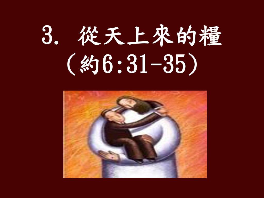 3. 從天上來的糧 (約6:31-35)