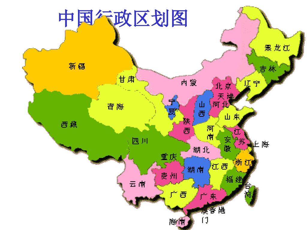 第一章 中国的疆域与人口 第二节 中国的行政区划.