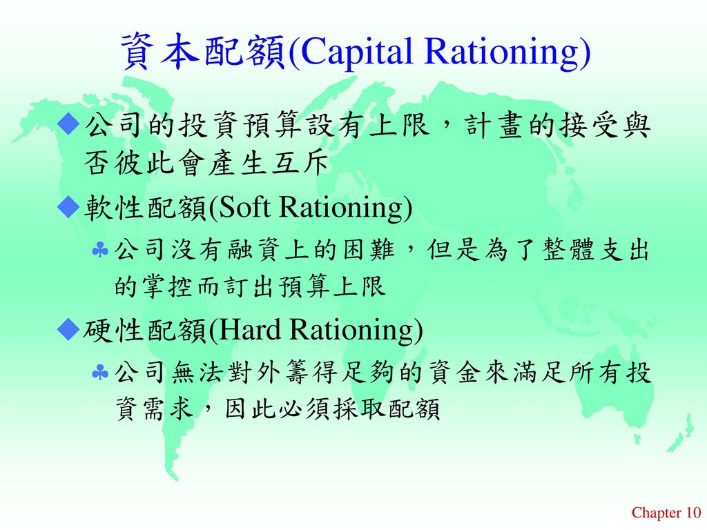 資本配額(Capital Rationing)