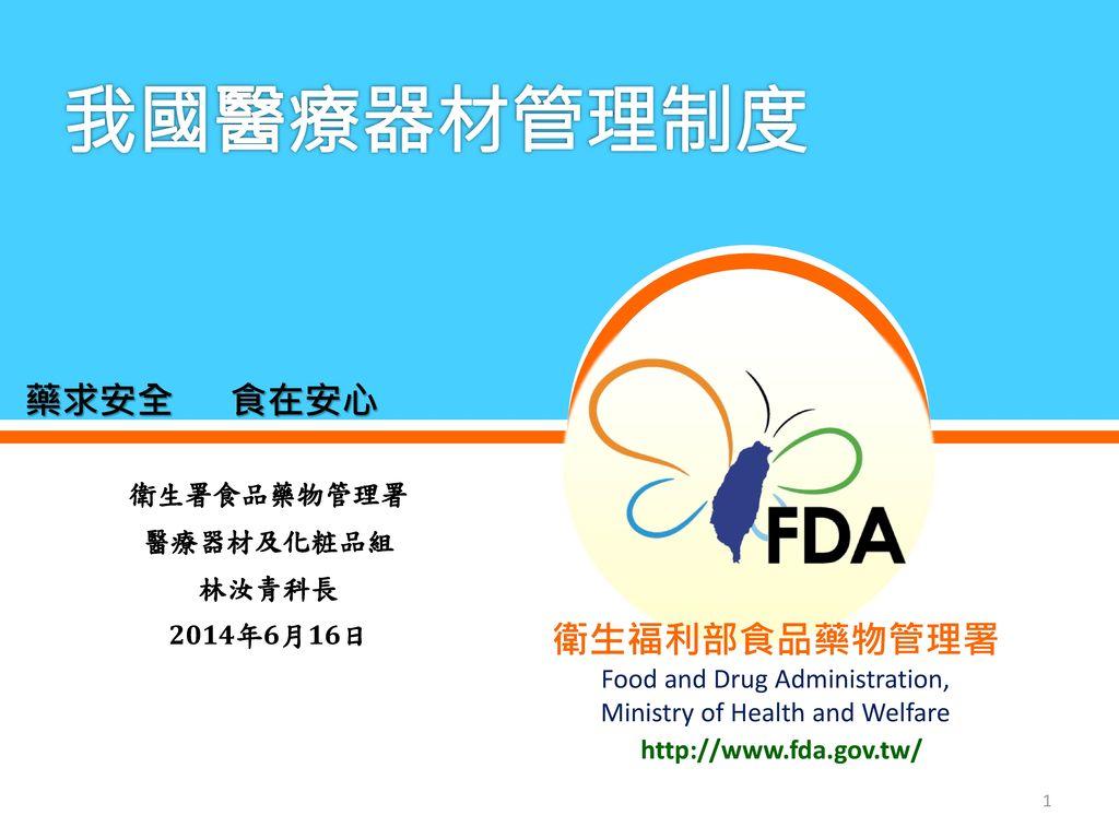 衛生署食品藥物管理署 醫療器材及化粧品組 林汝青科長 2014年6月16日