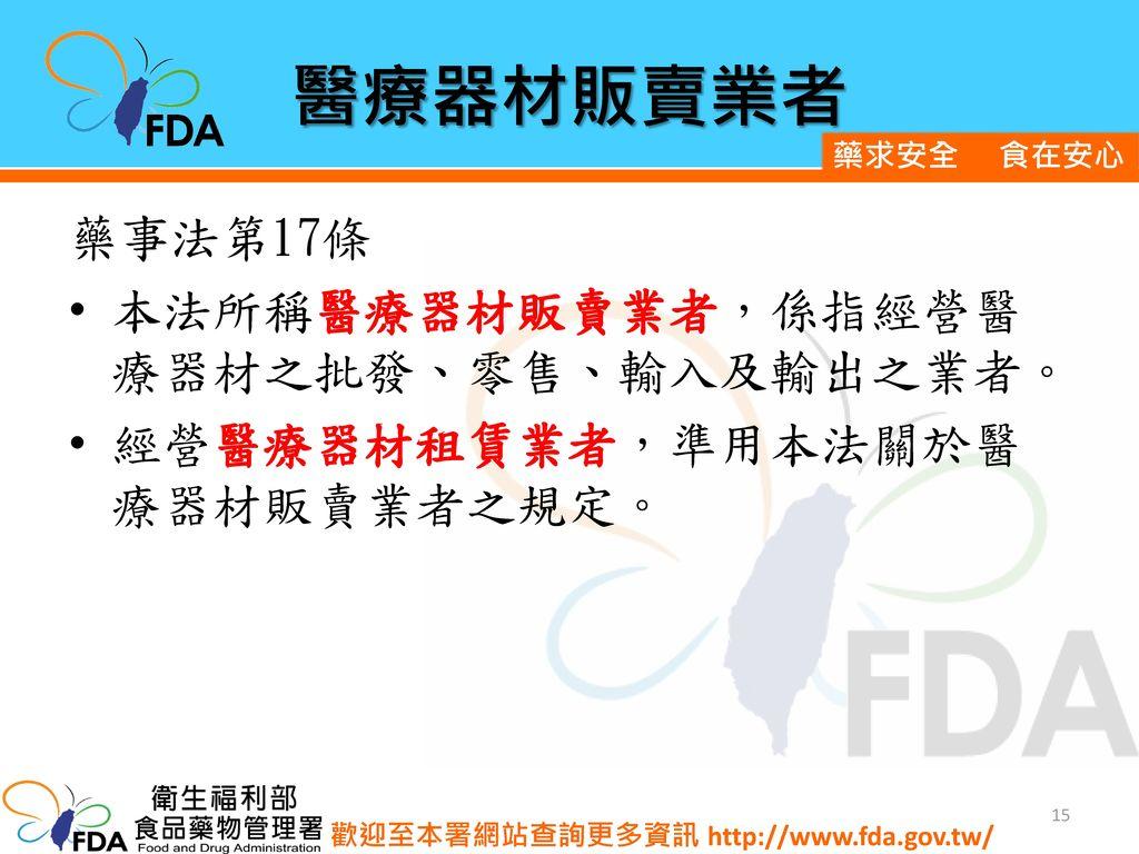 醫療器材販賣業者 藥事法第17條 本法所稱醫療器材販賣業者,係指經營醫療器材之批發、零售、輸入及輸出之業者。
