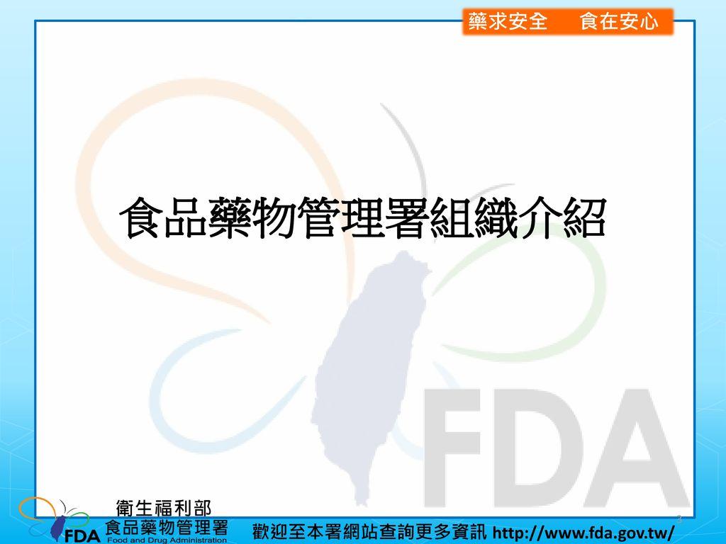 食品藥物管理署組織介紹