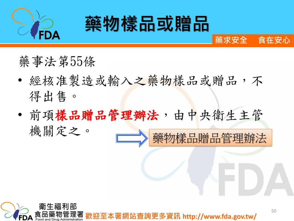 藥物樣品或贈品 藥事法第55條 經核准製造或輸入之藥物樣品或贈品,不得出售。 前項樣品贈品管理辦法,由中央衛生主管機關定之。